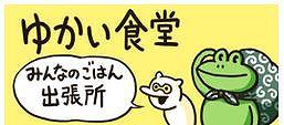 yukaisyokudo
