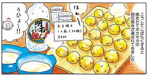 WEB漫画】WEBで読める料理・グルメ・食漫画 13作品 , 料理漫画目録