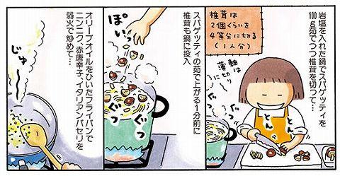harapeko3