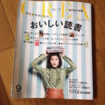 CREA2014年9月号