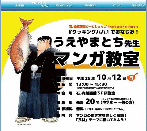 マンガDE見る 石巻復興グルメ展~石巻の味力発信~