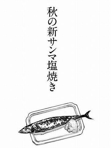 野武士のグルメ