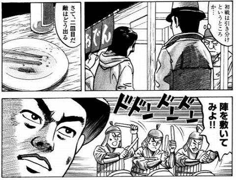 gunshi4
